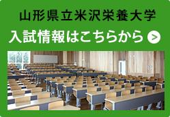 山形県立米沢栄養大学 入試情報はこちらから