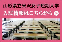 山形県立米沢女子短期大学 入試情報はこちらから