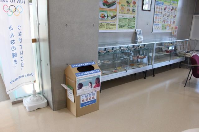 リサイクル箱(D号館)